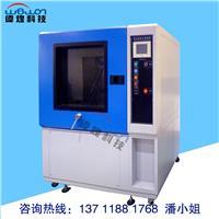 东莞箱式淋雨试验箱WH-LY100 WH-LY 100