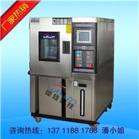高低温交变湿热试验箱 80L/225L/408/800L/1000L