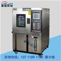 光伏组件高低温交变湿热试验箱 80L/150L/225L/408L/1000L