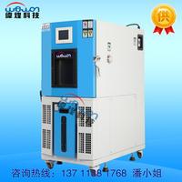 光电企业专用恒温恒湿试验机 80L/225L/408L/800L/1000L