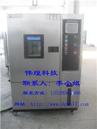 高低温试验箱 WHCT-150