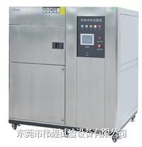 深圳冷热冲击试验箱 WHTST-80L-55-3W