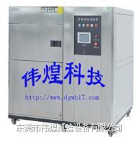 深圳冷热冲击试验箱最新报价 WHTST-50L-40-3A