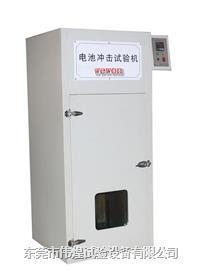 电池冲击试验机性能 W-CJ5066