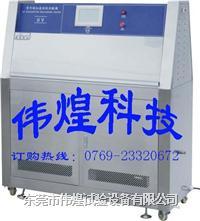 紫外老化试验箱直销 W-UV1