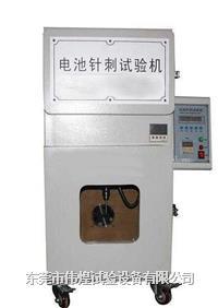 电池针刺试验机图片 W-ZC9002