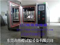 可程式恒温恒湿试验机伟煌 WHTH-225L-40-880