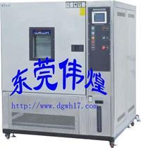 伟煌科技恒温恒湿机 WHTH-150L-40-880