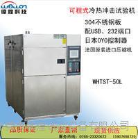 二箱冷热冲击试验箱 WHTST-108L-40-3A