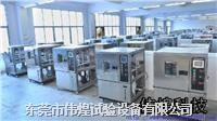 找恒温恒湿试验箱就到伟煌专业生产 WHTH-150L-40-880