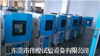 WEWON品牌恒温恒湿试验箱直得信赖 WHTH-150L-40-880