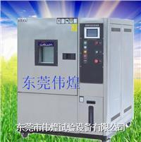 低温试验箱应用行业及使用情况 WHTC-80L-40-880