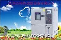 深圳可编程低温试验箱 WHCT-80L-70-880
