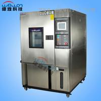 低温低湿恒温恒湿机 WHTH-1000L-40-880
