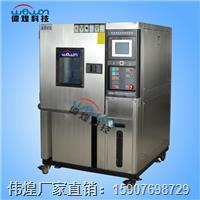 武汉低温试验箱/低温恒温恒湿试验箱生产基地 WHTC-80L-60-880/300
