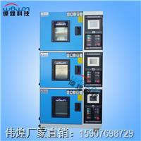 台式低温试验箱/低温试验箱 WHTC-80L-40-880