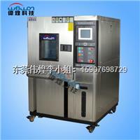 供应安徽恒温恒湿箱 WHTH-150L-50-880