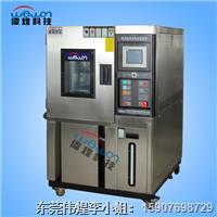 高低温试验机直销 WHCT-150L-40-880
