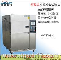 高低温冲击试验箱 WHTH-108L-65-3A