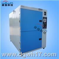 冷热冲击试验箱 WHTST-50-40-3A