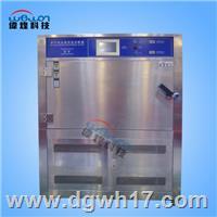 紫外老化试验箱 W-UV1