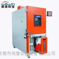 东莞伟煌节能型恒温恒湿试验箱408L