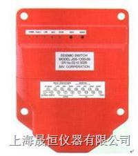 JSS-1200-00地震開關 JSS-1200-00