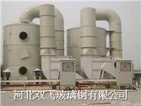 酸雾净化器,除臭设备、酸雾净化塔、有机废气净化器