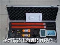 高压无线核相仪 TDWH