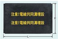 MHB-450工事作业用品防护板,电线保护套丨MIRAI未来工业,杉本正品热卖,型号价格图片参数齐全