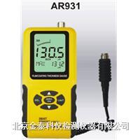 分体式涂层测厚仪-铁基 AR931