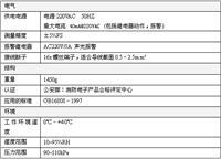 可燃气体报警器 4路 船级社CCS认证 型号:JB-QT-TON90A-4 JB-QT-TON90A-4