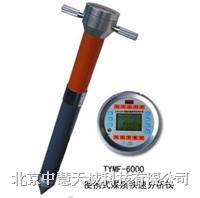 便携式煤质快速分析仪 型号:ZHTYMF-6000 ZHTYMF-6000