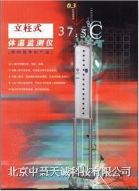 ZHW-6型红外线测温仪/立式式红外体温计 ZHW-6