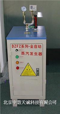 蒸汽发生器 9KW 型号:ZH-LDR-9 ZH-LDR-9