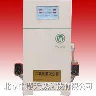 化学法二氧化氯发生器 型号:ZHWJ-50 ZHWJ-50