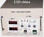 ZHEST803A型高精度高稳定性连续调节双极性静电发生器0-±20kV
