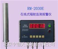 在线辐射报警仪 型号:ZHRM-2030E