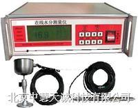 在线水分测控仪 型号:ZH1-HYD-ZS ZH1-HYD-ZS
