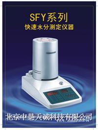 红外线快速水分测定仪 型号:ZH/SFY-60 ZH/SFY-60