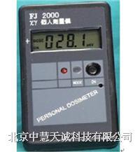 放射性检测仪/辐射检测仪/个人剂量仪/射线检测仪 型号:ZHFJ2000 ZHFJ2000