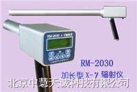 环境监测X、γ辐射空气吸收剂量率仪 便携式 型号:ZHRM-2030 ZHRM-2030