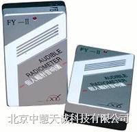 个人辐射音响仪 型号:ZHFY-II ZHFY-II
