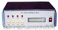 太阳辐射记录仪 型号:ZHPC-2 ZHPC-2