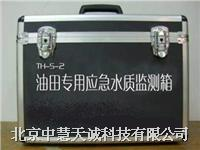 ZH18-TH-S-2型石油行业专用水质应急监测箱 ZH18-TH-S-2