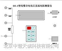 直流电阻测试仪 型号:ZHDZ-3 ZHDZ-3