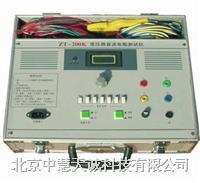 变压器直流电阻测试仪 型号:ZHZT-200K ZHZT-200K