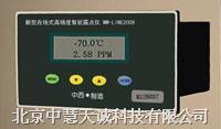 ZH-LINE2009型新型在线式高精度智能露点仪 ZH-LINE2009