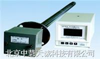 在线氧化锆氧气分析仪 0-1200度 型号:ZHC5-300 ZHC5-300