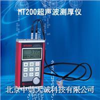 ZH9MT200型便携式精密超声波测厚仪 ZH9MT200